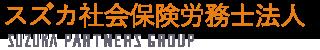 札幌の社労士事務所|戦略パートナーのスズカ社会保険労務士法人